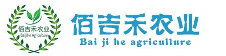 重庆佰吉禾农业发展有限公司